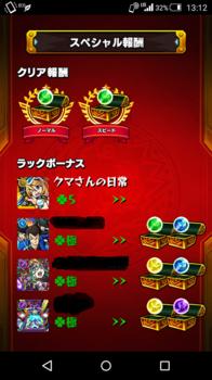 Screenshot_2015-10-20-13-12-31[1].png