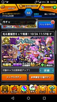 Screenshot_2015-10-23-10-14-29[1].png